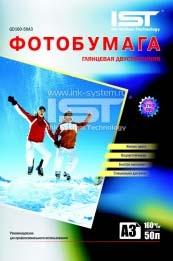 Двусторонняя глянцевая фотобумага, 160 г./м2, A3, 50 листов, IST