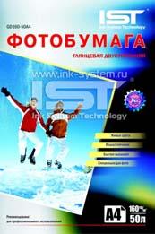 Глянцевая двухсторонняя фотобумага, 160 г./м2, A4, 50 листов, IST GD160-50A4