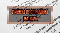 Пишем программы на Java