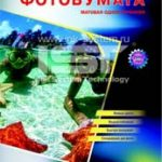 Матовая фотобумага IST 170 гр. м2, 100 листов, 10x15 M170-7004R