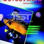 Матовая двухсторонняя фотобумага IST 140 гр. м2, 100 листов, A3 MD140-50A3