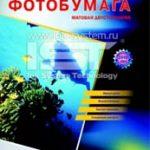 Матовая двухсторонняя фотобумага IST 200 гр. м2, 100 листов, A4 MD200-50A4