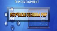 Изучаем основы PHP