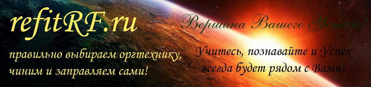 https://refitrf.ru - Вершина Вашего Успеха, банер