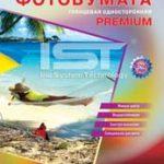Premium сатин фотобумага, 260 г./м2, 4R (10×15), 50 листов, IST