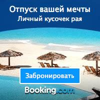 Booking.com - отпуск вашей мечты