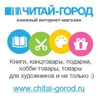 Читай-Город, книжный интернет-магазин