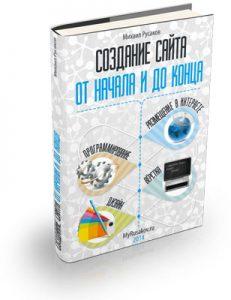 Книга Создание сайта от начала и до конца
