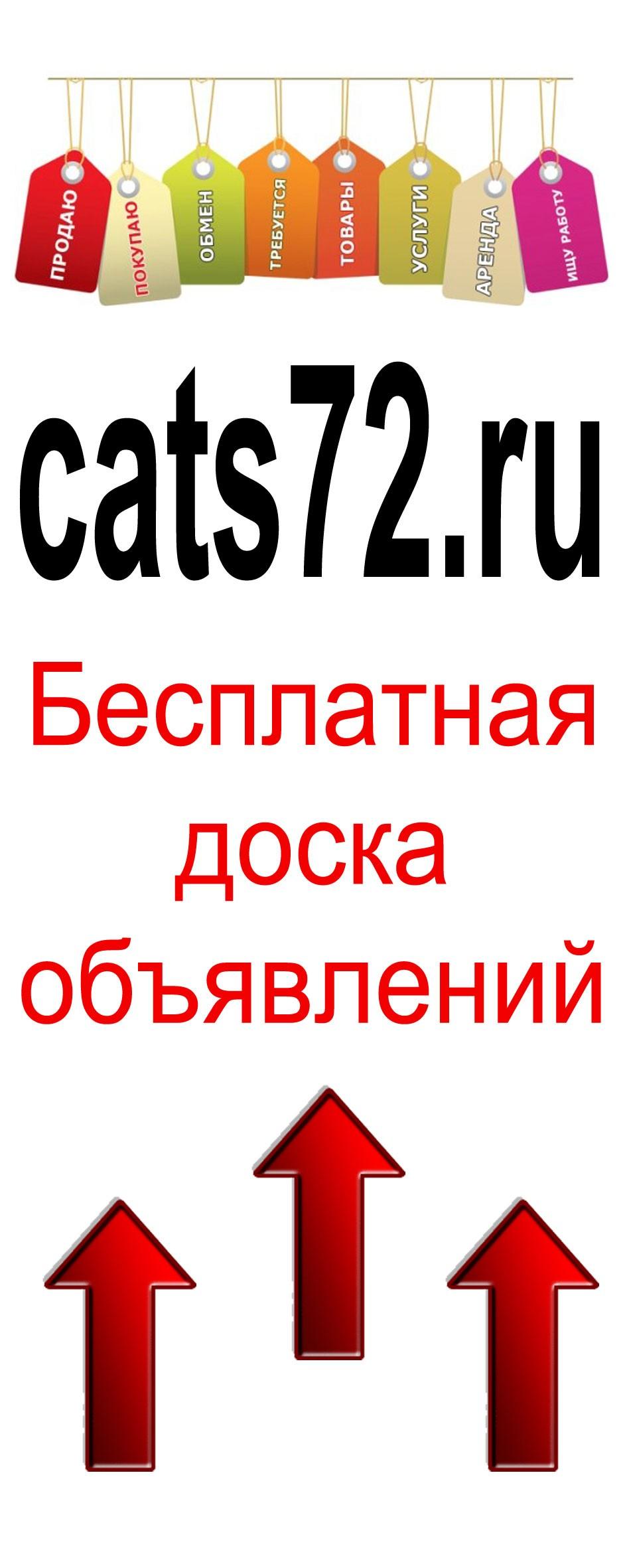 cats72.ru Бесплатные коммерческие и частные объявления