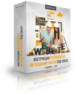 Видеокурс Инструкция по заработку на создании сайтов под заказ