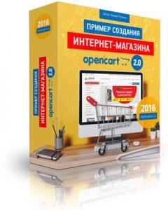 Видеокурс Пример создания Интернет-магазина на OpenCart 2.0