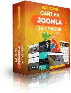 Joomla Сайт своими руками, бесплатный курс