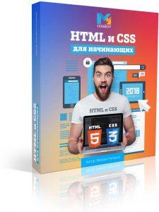 HTML и CSS для начинающих, видеоуроки