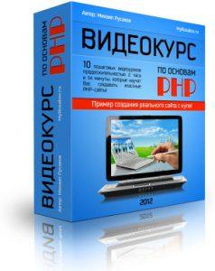 Бесплатный курс по основам PHP
