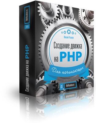 Видеокурс Создание движка на PHP для начинающих