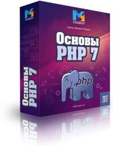 PHP 7 Сайт своими руками, бесплатный курс