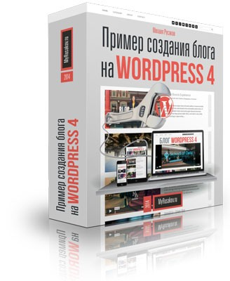 Видеокурс Пример создания блога на WordPress 4
