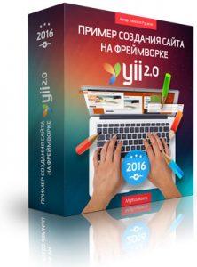 Видеокурс Пример создания сайта на фреймворке Yii 2.0