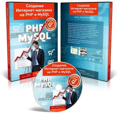 Видеокурс Создание Интернет-магазина на PHP и MySQL