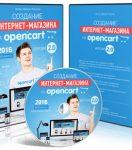 Создание Интернет-магазина на OpenCart 2.0