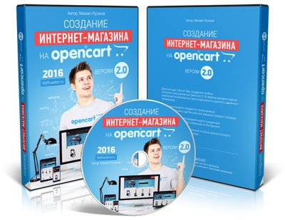 Видеокурс Создание Интернет-магазина на OpenCart 2.0