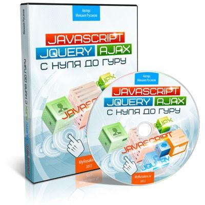 Видеокурс JavaScript, jQuery и Ajax с Нуля до Гуру