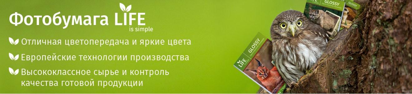 Банер Фотобумага Life