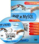 Видеокурс «PHP и MySQL с Нуля до Гуру»