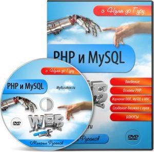"""Видеокурс """"PHP и MySQL с Нуля до Гуру"""""""