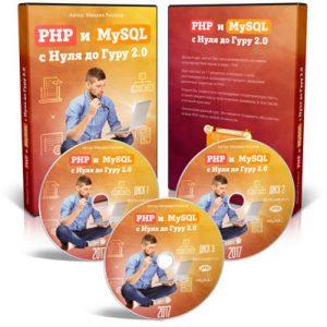 Видеокурс Михаила Русакова PHP и MySQL с Нуля до Гуру 2.0