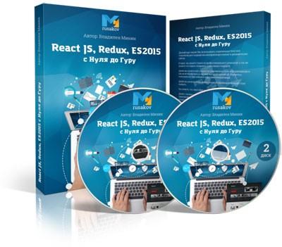 Видеокурс React JS, Redux, ES2015 с Нуля до Гуру