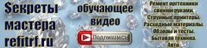 Ремонт оргтехники. refitrf.ru. Игорь Чувакин