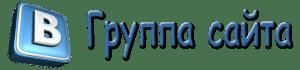 Группа ВК сайта (вконтакте)