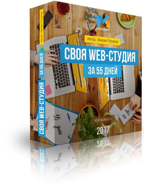 Своя Web-студия за 55 дней! Курсы Михаила Русакова
